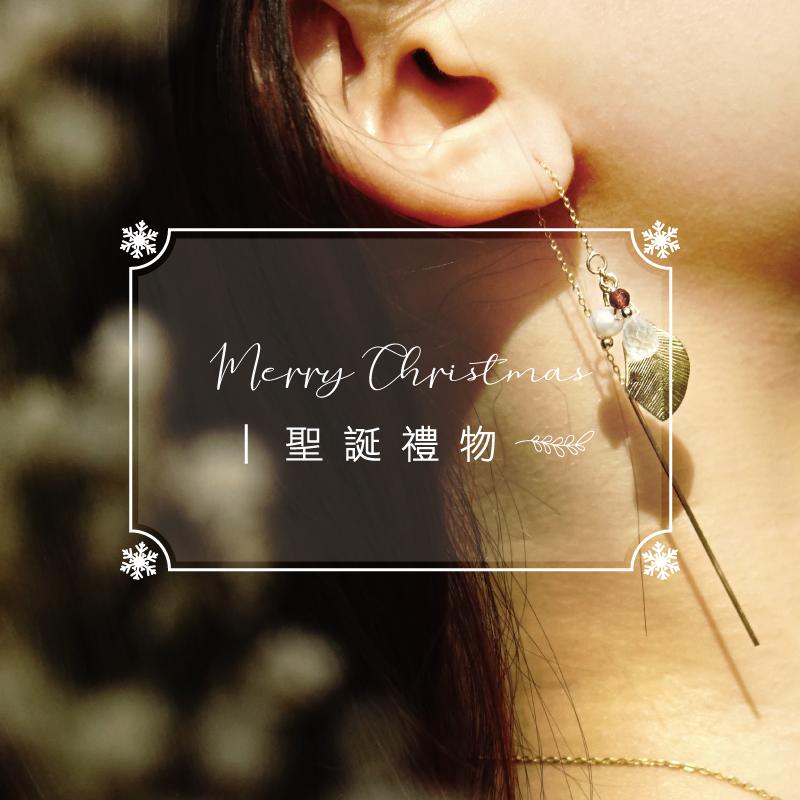【眠聚之餘】聖誕節限定
